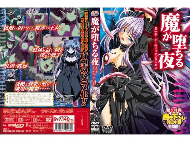 CRA-001 魔が堕ちる夜 第一章 デーモニックプリンセス