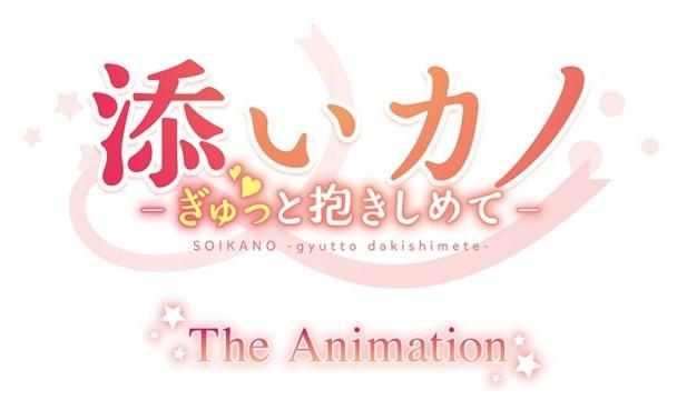 DRA-57493 添いカノ~ぎゅっと抱きしめて~ THE ANIMATION