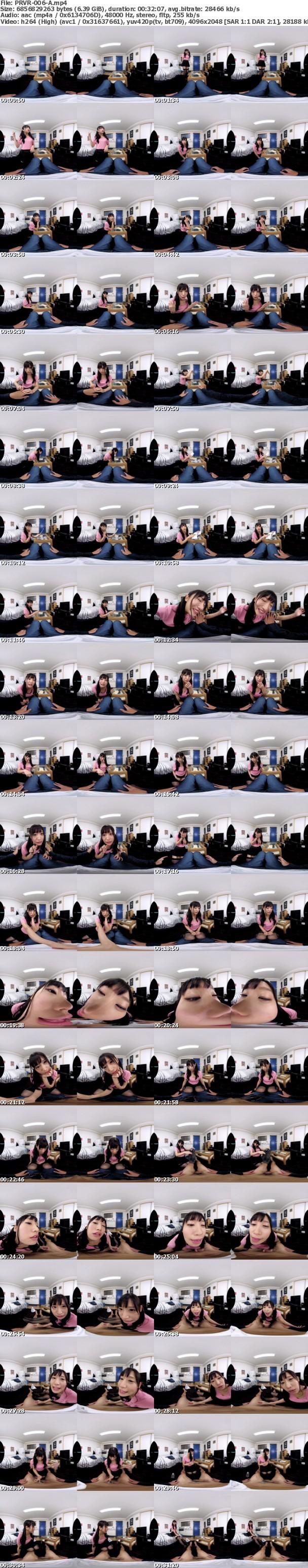 (VR) PRVR-006 【HQ超高画質】もしもアナタのストーカーが美人でエロテク凄い後輩ちゃんだったら…! 囁きポジションで惑わせる淫語連発!メンヘラ美脚ニーハイ履いて激しい騎乗位!中出ししたら絶対ヤバいのに…ッ! 星奈あい