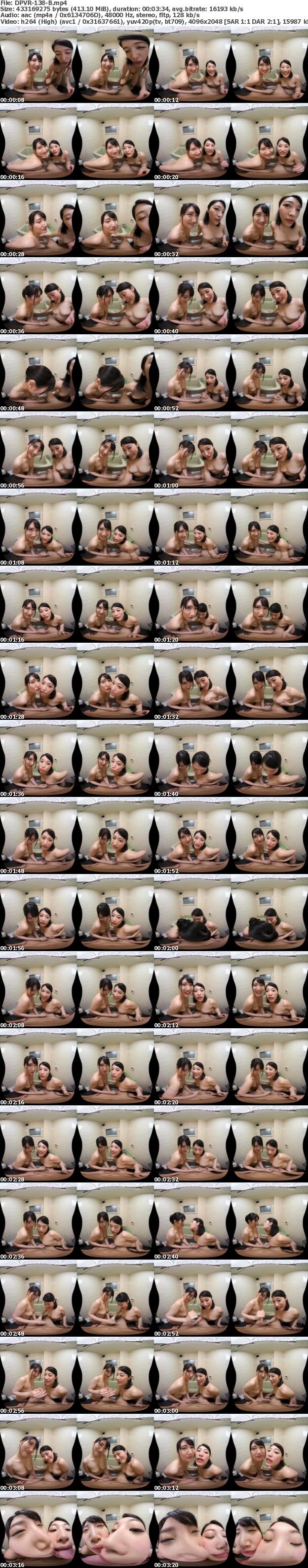 (VR) DPVR-138 義理の三姉弟!!!お姉ちゃんたちのいちゃラブ姿を見てしまい姉妹どんぶりで筆おろしされてしまったボク