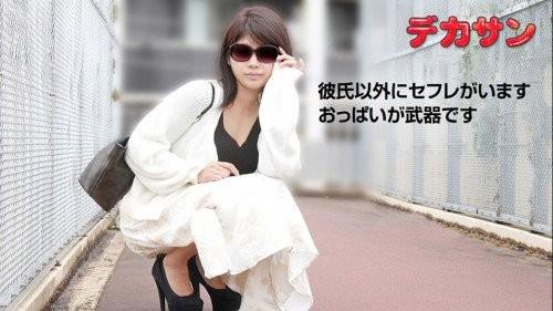 10musume 081119_01 デカサン ~エッチ好きだけど顔出しNG~