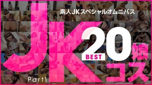 10musume 081219_01 素人JKスペシャルオムニバスBEST20 PART 1