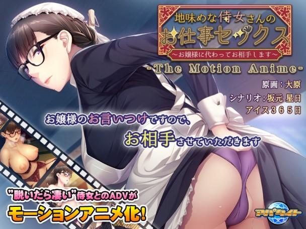 (HD) AMCP-00041 地味めな侍女さんのお仕事セックス~お嬢様に代わってお相手します~ The Motion Anime