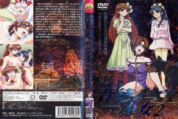(HD) FWD-0060 背徳の少女2