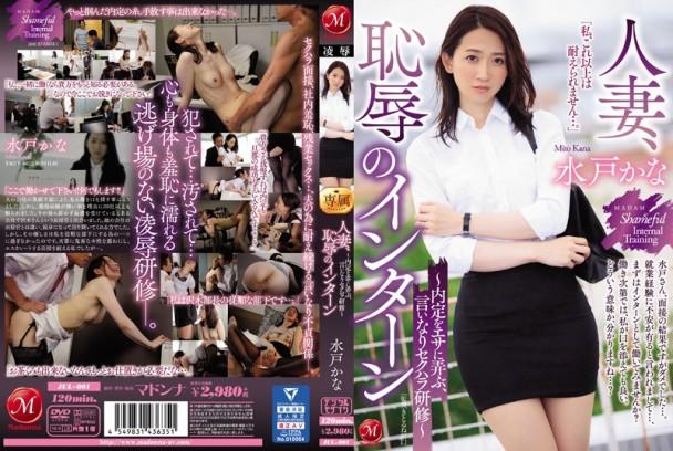 (Full HD) JUL-001 人妻、恥辱のインターン ~内定をエサに弄ぶ、言いなりセクハラ研修~ 水戸かな