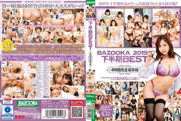 (Full HD) MDBK-077 BAZOOKA 2019年下半期BEST 4時間完全保存版