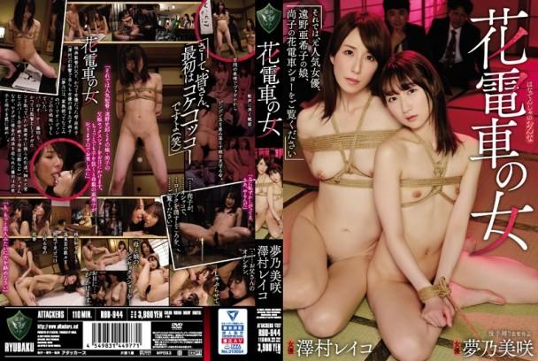 (Full HD) RBD-944 花電車の女 夢乃美咲 澤村レイコ