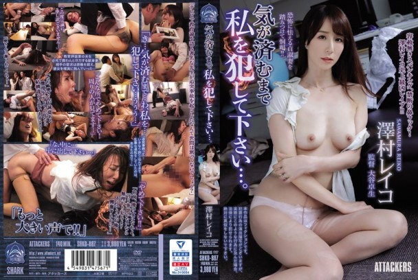 (Full HD) SHKD-887 気が済むまで私を犯して下さい…。 澤村レイコ