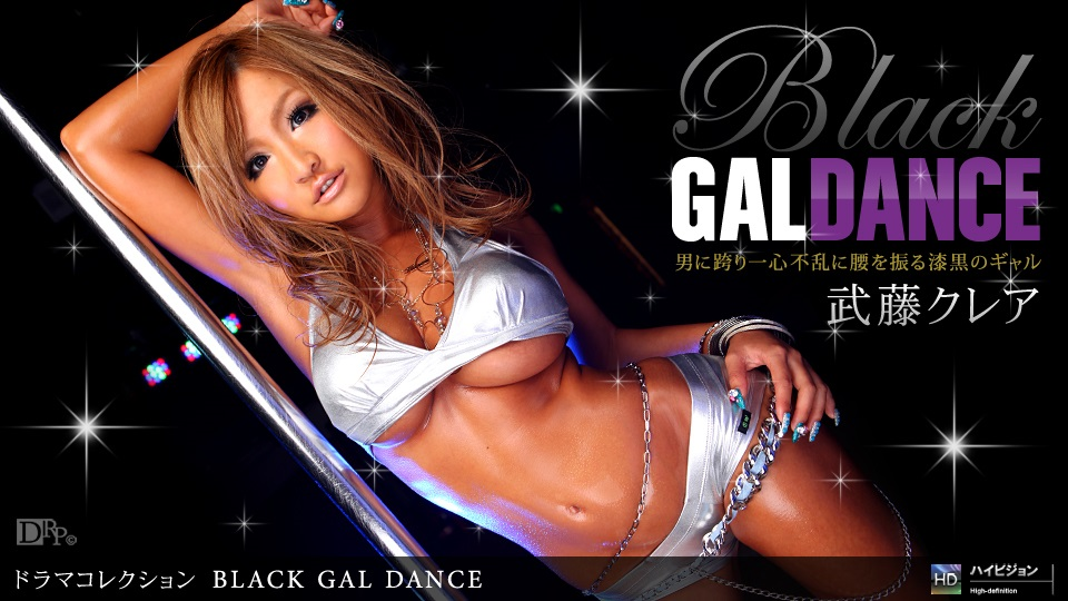 一本道 092310_933 Black Gal Dance No.2
