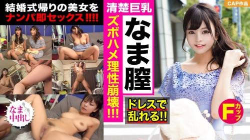326KJN-008 結婚式に参列した女性を狙って中出し☆ナンパしたモデル級美女に無許可で中〇しww