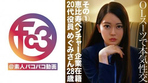 369FCTD-047 めぐみさん