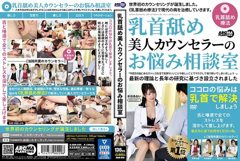 (SD) ARM-850 乳首舐め美人カウンセラーのお悩み相談室