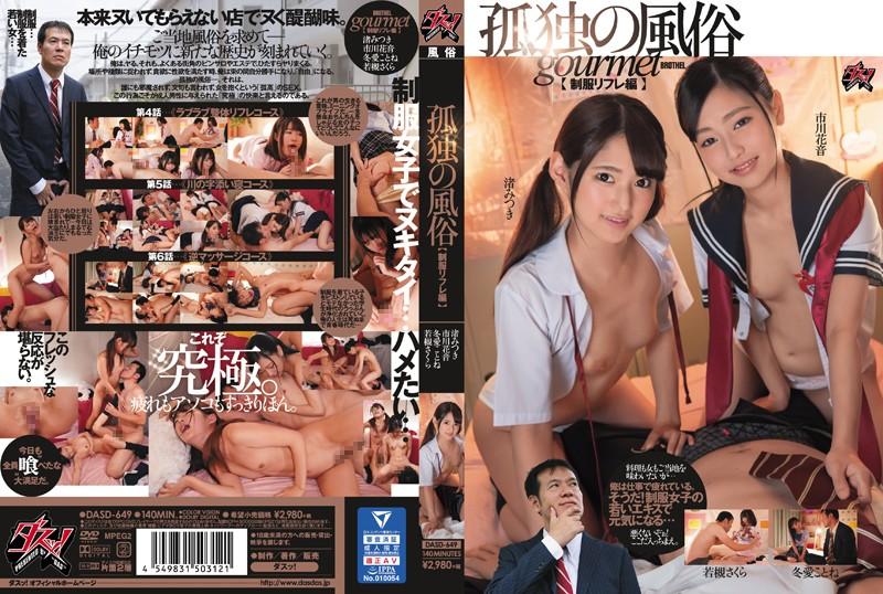 (Full HD) DASD-649 孤独の風俗 制服リフレ編
