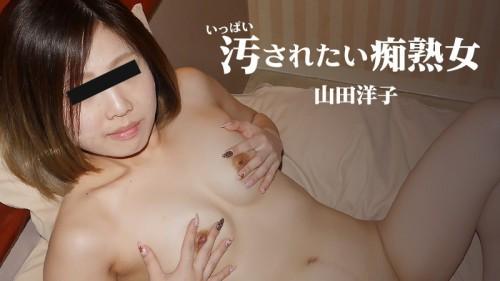 HEYZO 2221 いっぱい汚されたい痴熟女 山田洋子