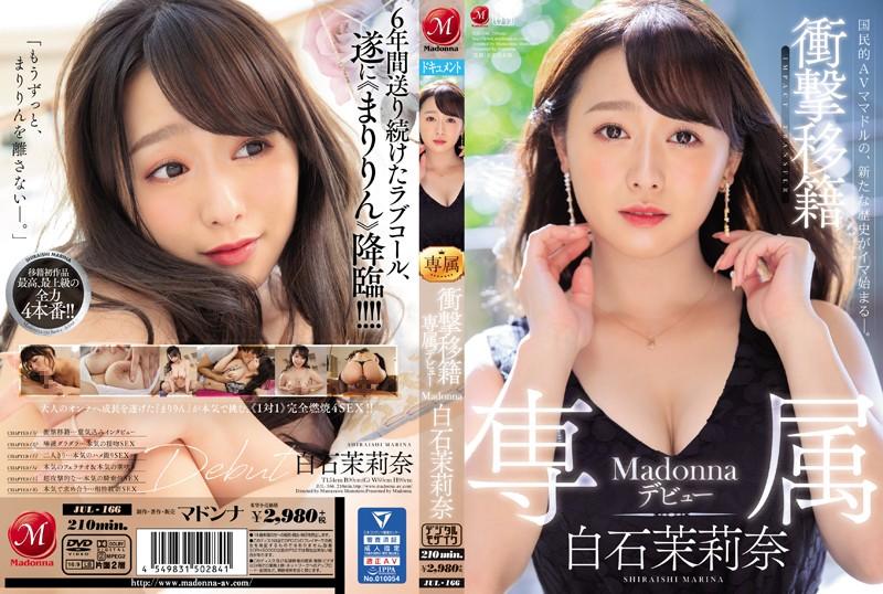 (Full HD) JUL-166 衝撃移籍 白石茉莉奈 Madonna専属デビュー