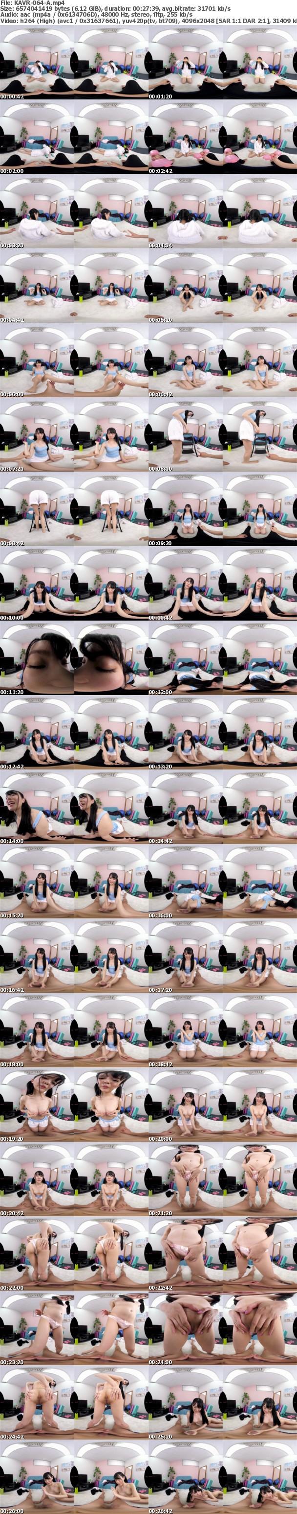 (VR) KAVR-064 「SEX下手そう…姉ちゃんの彼氏になる人、可哀想だな」運動音痴の姉をからかったら…ムキになって全力腰振り騎乗位でイカされまくった僕。 柳井める