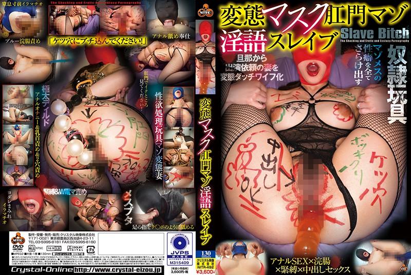 (Full HD) NITR-492 変態マスク肛門マゾ淫語スレイブ