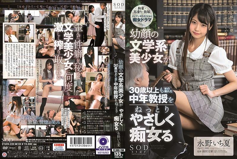 (HD) STARS-220 幼顔の文学系美少女が30歳以上も年の離れた中年教授をねっとりやさしく痴女る 永野いち夏