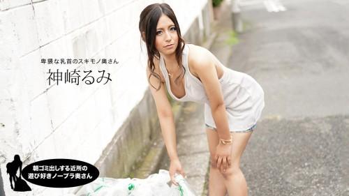 1pondo 011220_959 朝ゴミ出しする近所の遊び好き隣のノーブラ奥さん 神崎るみ