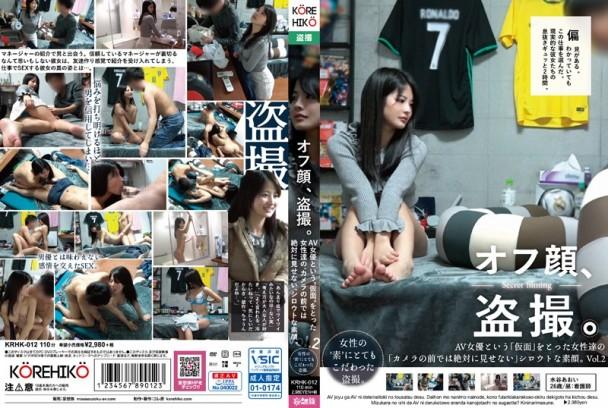(Full HD) KRHK-012 オフ顔、盗撮。AV女優という'仮面'をとった女性達の'カメラの前では絶対に見せない'シロウトな素顔。Vol.2 水谷あおい
