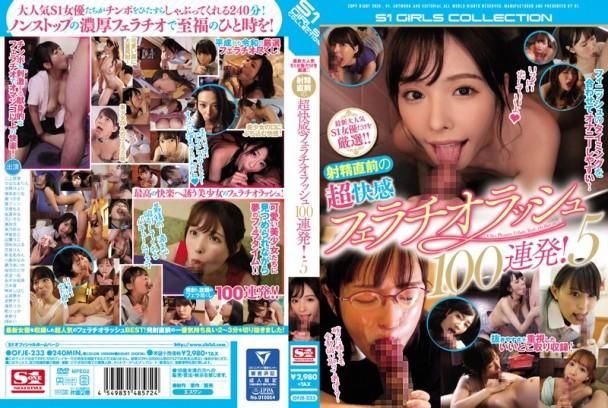 (Full HD) OFJE-233 最新大人気S1女優だけを厳選!射精直前の超快感フェラチオラッシュ100連発!5
