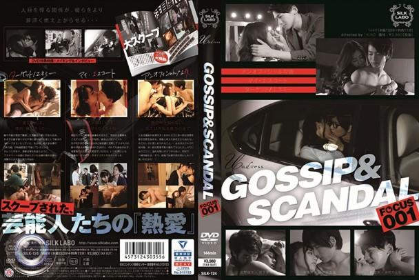 (Full HD) SILK-124 Gossip&Scandal focus001