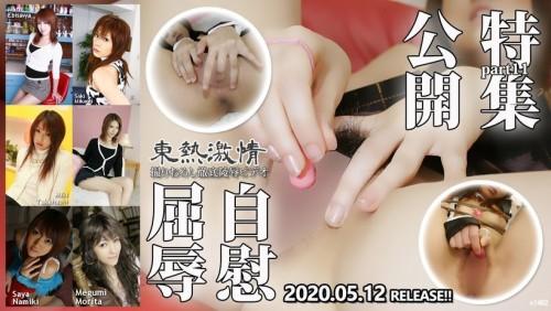 Tokyo Hot n1462 東熱激情 屈辱公開自慰特集 part11