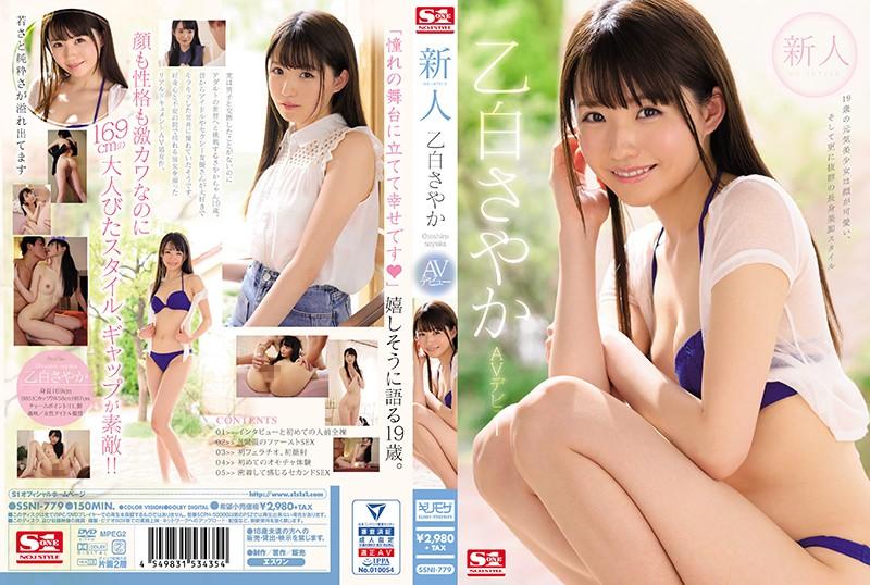 (Full HD) SSNI-779 新人NO.1STYLE 乙白さやかAVデビュー