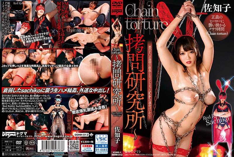 (Full HD) DDHH-013 Chain torture~拷問研究所~ 佐知子