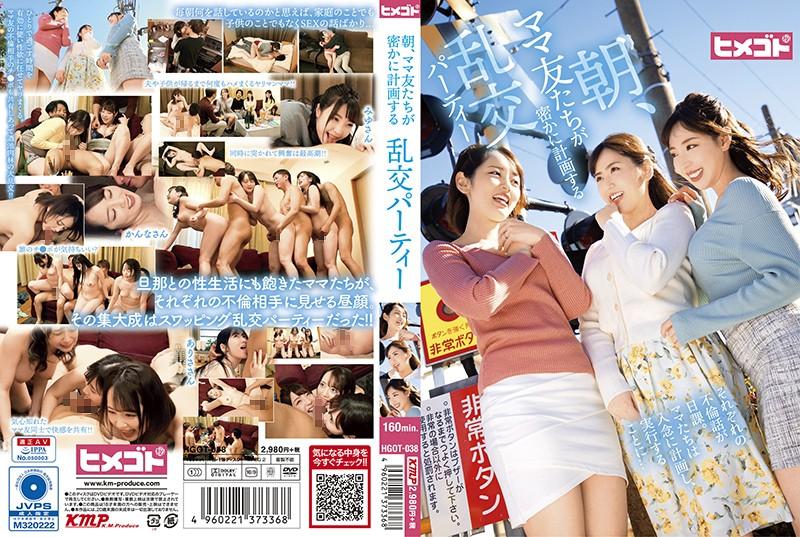 (Full HD) HGOT-038 朝、ママ友たちが密かに計画する乱交パーティー