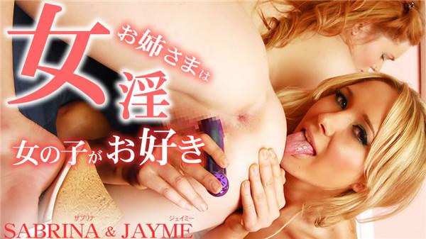 金8天国 3246 お姉さまは女の子がお好き Jayne Langford & Sabrina Rose / サブリナ ローズ