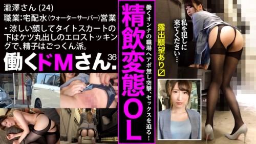 300MIUM-598 働くドMさん. Case.36 宅配水営業/瀧澤さん/24歳 【いつ犯されても、いい】涼しい顔してタイトスカートの下はケツ丸出しのエロストッキングで、精子はごっくん派。