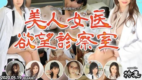 Tokyo Hot n1463 東熱激情 美人女医欲望診察室 特集 part2