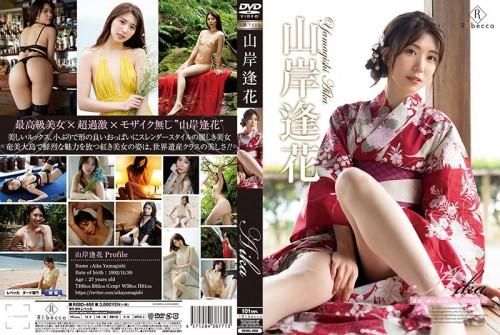 (Full HD) rebd-468 Aika 逢瀬~緑の島と紅い花~/山岸逢花