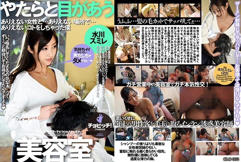(Full HD) CLO-052 やたらと目があう美容室 水川スミレ