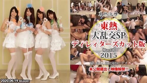 Tokyo Hot n1469 大乱交SP2015ディレィターズカット版 part3