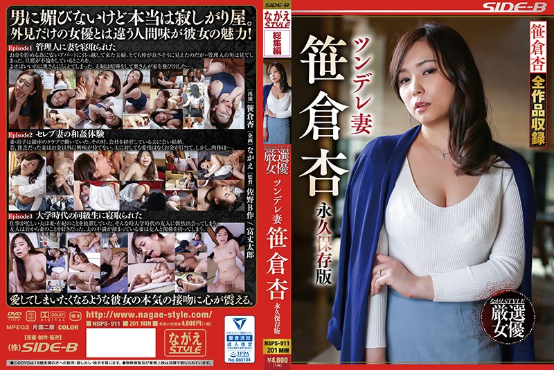 (Full HD) NSPS-911 ツンデレ妻 笹倉杏 永久保存版