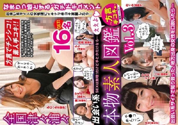 (Full HD) NXG-353 全国津々浦々 出会い系 本物素人図鑑 vol.3~方言手コキ編~