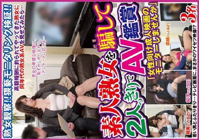 (Full HD) VNDS-3342 「女性向け成人映画のモニターしませんか」素人熟女を騙して2人っきりでAV鑑賞