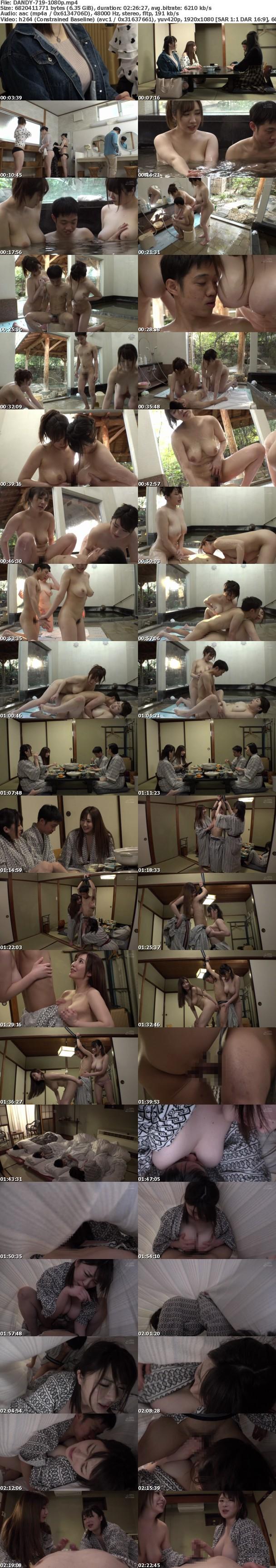 (Full HD) DANDY-719 混浴温泉で母親の巨乳ママ友二人に挟まれておもちゃにされた僕