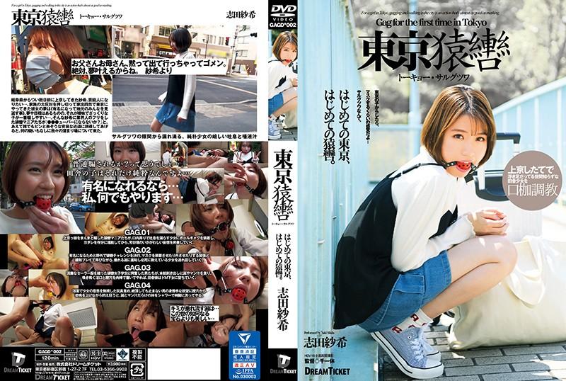 (Full HD) GAGD-002 東京猿轡 トーキョー・サルグツワ 志田紗希