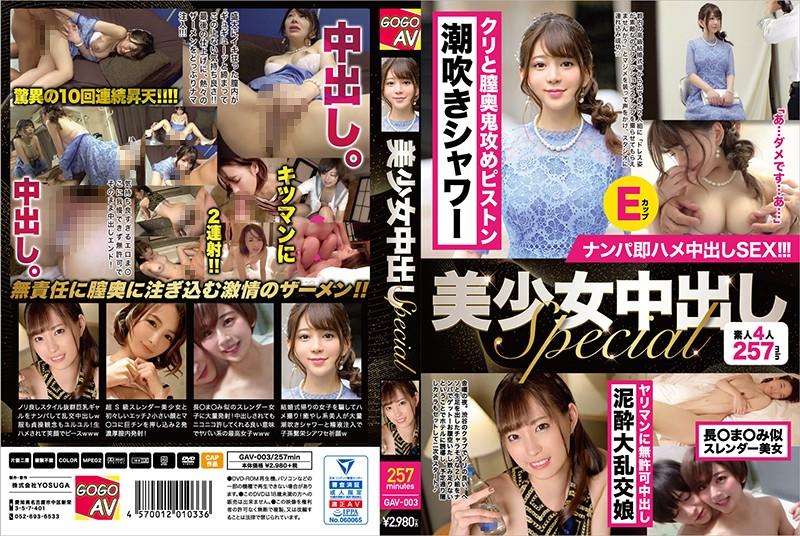 (SD) GAV-003 美少女中出しSpecial