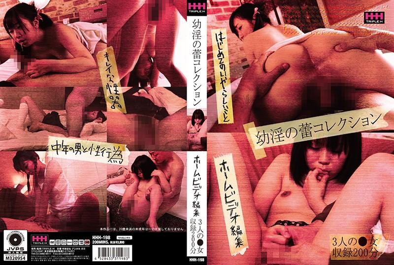 (HD) HHH-198 幼淫の蕾コレクション ホームビデオ編集