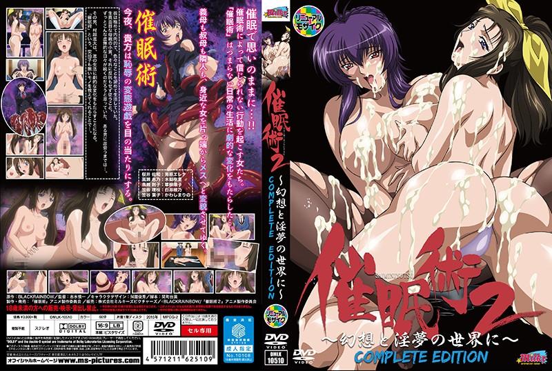 (SD) DMLK-10509 催●術2nd ~幻想と淫夢の世界に~ Complete Edition