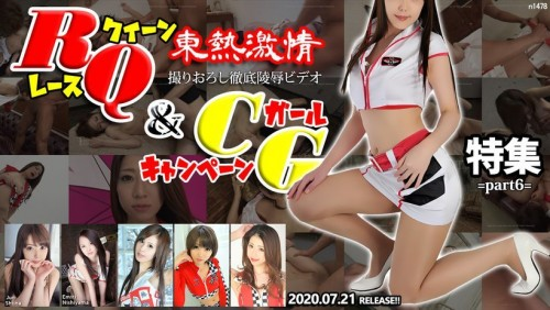 Tokyo Hot n1478 東熱激情 RQ&キャンギャル特集 part6