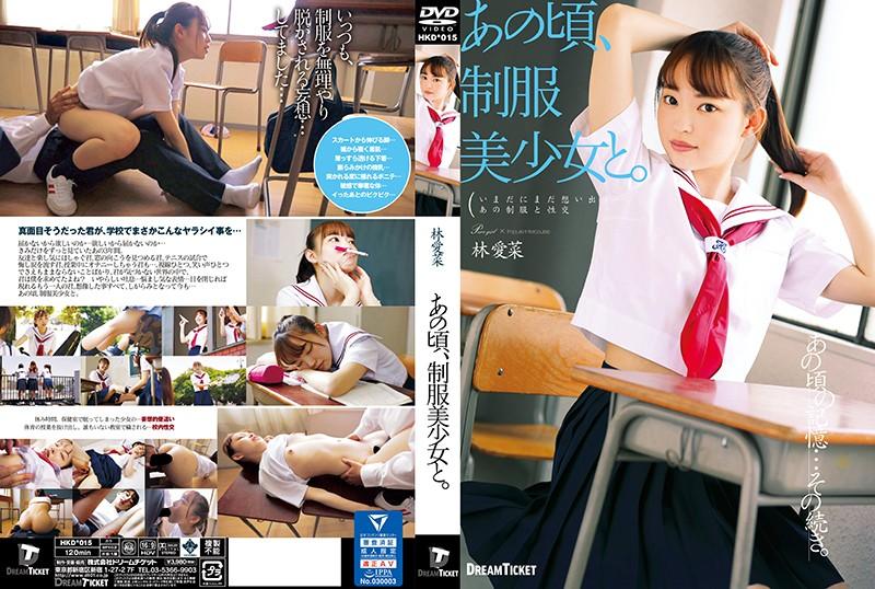 (Full HD) HKD-015 あの頃、制服美少女と。 林愛菜