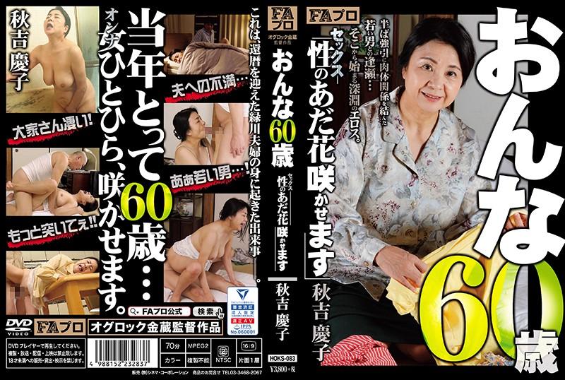 (Full HD) HOKS-083 おんな60歳 性(セックス)のあだ花咲かせます 秋吉慶子