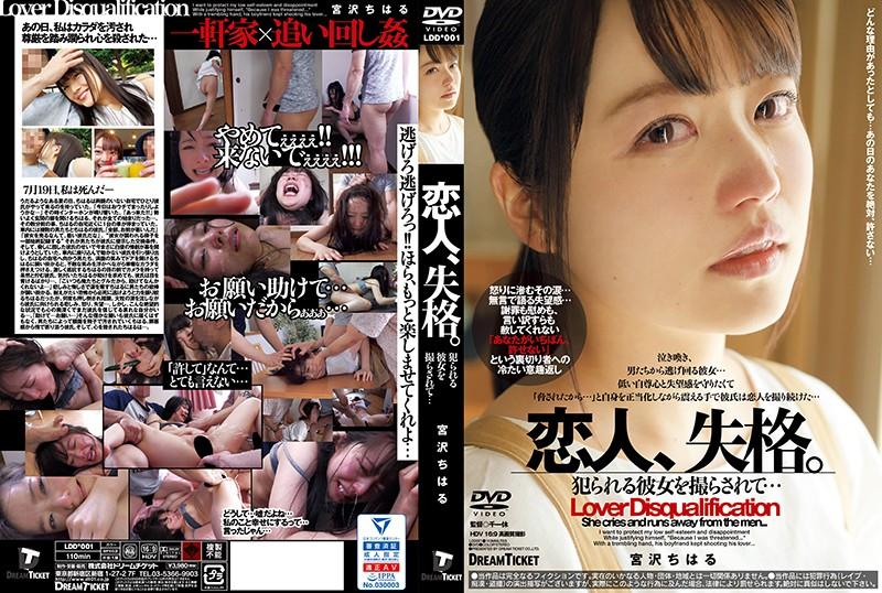 (Full HD) LDD-001 恋人、失格。 宮沢ちはる