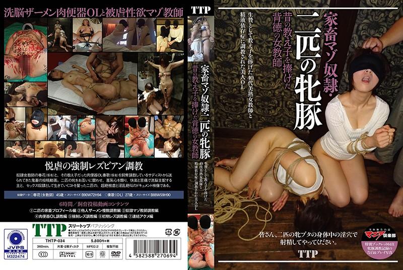 (Full HD) THTP-034 家畜マゾ奴●・二匹の牝豚 昔の教え子を捧げた背徳の女教師