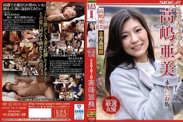 (Full HD) NSPS-922 エロスが香り漂う人妻 高嶋亜美 永久保存版